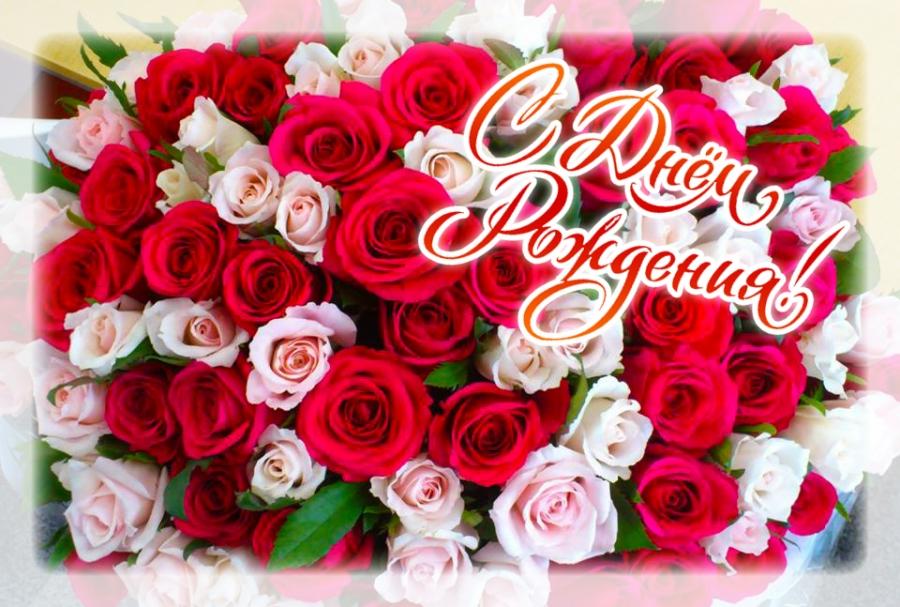 Поздравительные открытки с розами на день рождения 31