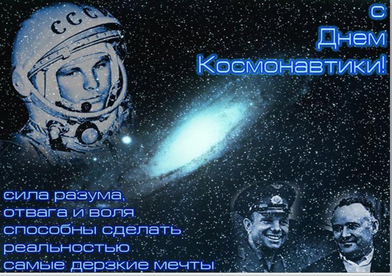 Открытка с днём космонавтики 34