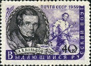 2014-10-15 800px-Stamp_of_USSR_2295.jpg