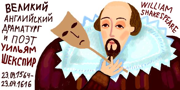Конкурс ко дню рождения шекспира
