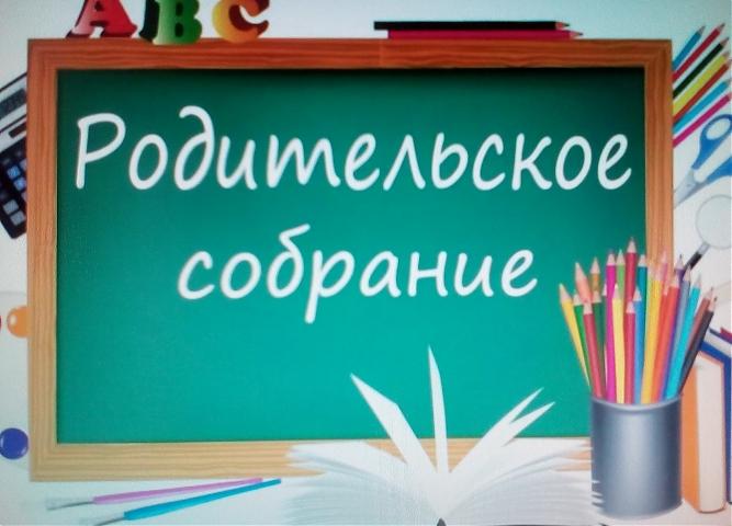 Картинка родительское собрание в школе
