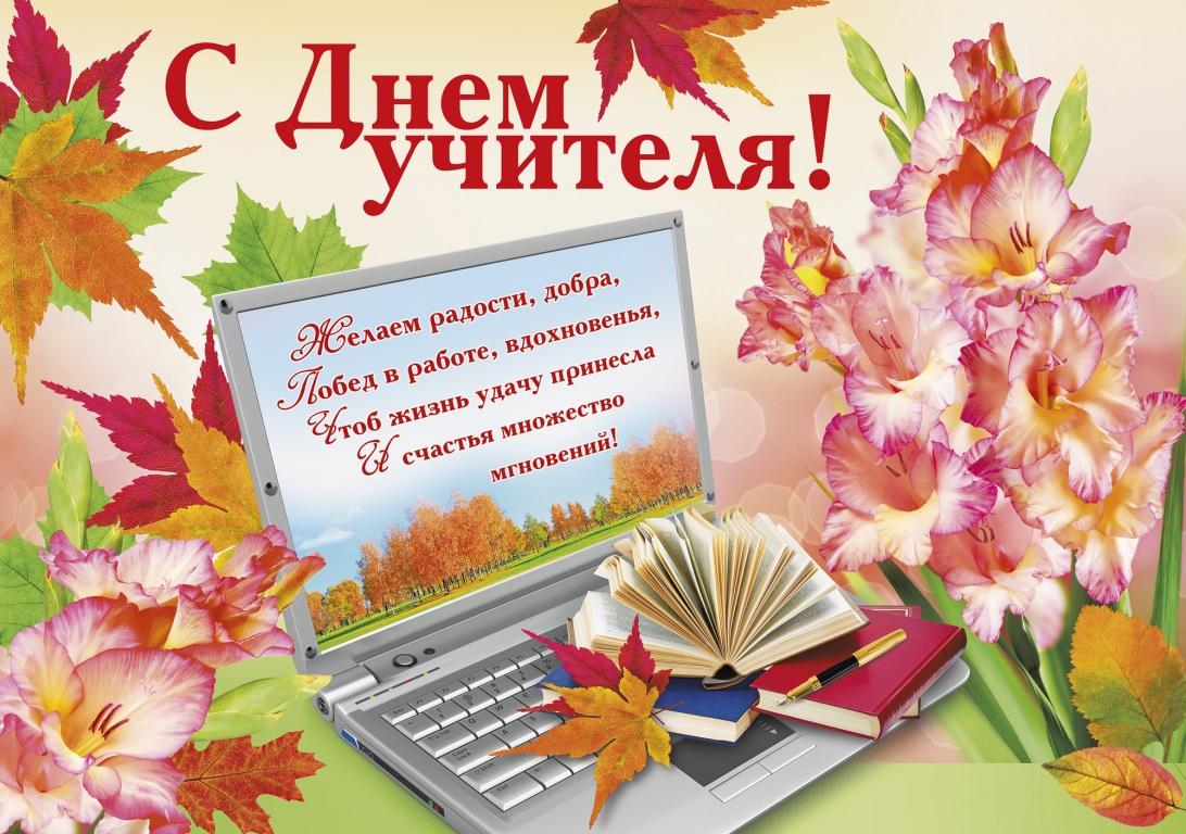 мероприятия поздравления ко дню учителя